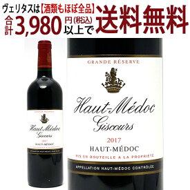 [2017] オーメドック ジスクール 750ml(オー メドック ボルドー フランス)赤ワイン コク辛口 ワイン ^AGGI2117^