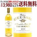 [2010] シャトー リューセック 750ml(ソーテルヌ第1級 ボルドー フランス)貴腐 白ワイン コク極甘口 ワイン ^AJRI0110^
