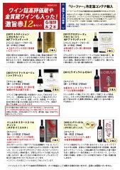 【送料無料】ワイン誌高評価蔵や金賞蔵ワインも入った激旨赤12本セットワインセット(6種類各2本)チラシJ^W0AK23SE^