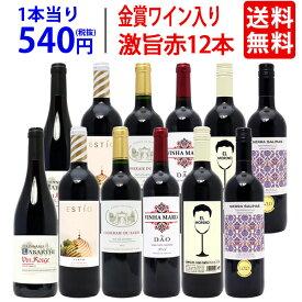 【送料無料】ワイン誌高評価蔵や金賞蔵ワインも入った激旨赤12本セット ワインセット (6種類各2本) ^W0AK33SE^