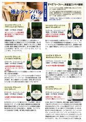 【送料無料】ヴェリタス直輸入極上シャンパン6本セットワインセット^W0CD01SE^