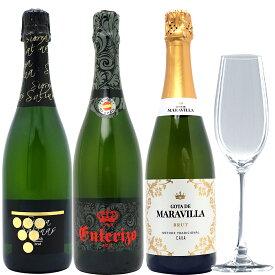 【送料無料】全て本格シャンパン製法 辛口泡3本セット+クリスタルグラス1客付 ワインセット お試しセット (ワイン750mlx3本+グラス1客) ^W0CV05SE^