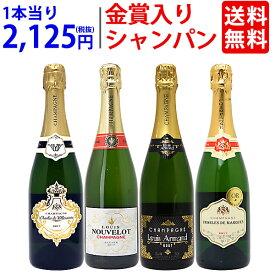 【送料無料】衝撃コスパ 金賞入り 超豪華シャンパン4本セット ワインセット ^W0CX42SE^