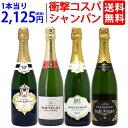 【送料無料】衝撃コスパ 金賞入り 超豪華シャンパン4本セット ワインセット ^W0CX43SE^
