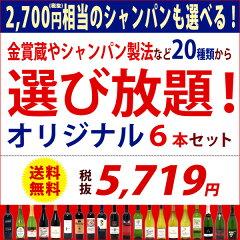 【送料無料】選び放題!オリジナル6本セット!【wineday】^W0ES01SE^