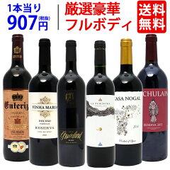 ワインセット送料無料最高クラス!厳選豪華フルボディ6本セット(第111弾)ワインギフトwine金賞赤ワインセットパーティ料理に合う安くて美味しい^W0FRB1SE^
