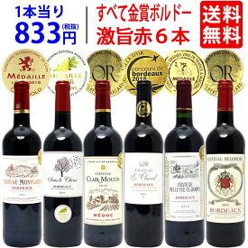 【送料無料】全て金賞フランス名産地 ボルドー赤6本セット ワインセット ^W0KGK3SE^