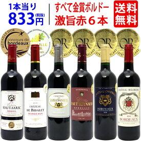 【送料無料】全て金賞フランス名産地 ボルドー赤6本セット ワインセット ^W0KGK4SE^