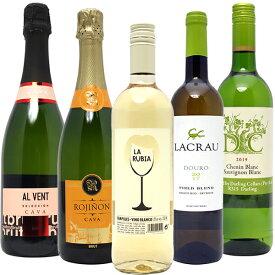 【送料無料】ソムリエ厳選白&本格シャンパン製法入り5本セット ワインセット (白3本+泡2本) スパークリング ^W0NW68SE^