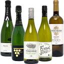 【送料無料】ソムリエ厳選白&本格シャンパン製法入り5本セット ワインセット (白3本+泡2本) スパークリング 家飲み …