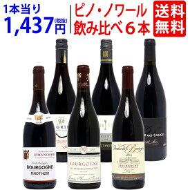 【送料無料】極上ピノ ノワール飲み比べ赤6本セット ワインセット 家飲み 宅飲みセット おうち時間 ^W0PN86SE^