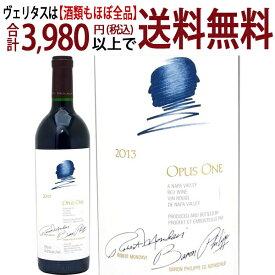 送料無料 [2013] オーパスワン 750ml(カリフォルニア)赤ワイン コク辛口 6本ご購入でワイン木箱付 ワイン ^QARM0113^