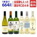▽[E]2セット800円引送料無料ワイン白ワインセットワイン誌高評価蔵や金賞蔵ワインも入った辛口白6本セットチラシE^W0SW81SE^