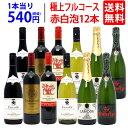 【送料無料】極上フルコース 赤白泡12本セット ワインセット (赤6本、白2本、泡4本) (6種類各2本) ^W0XX21SE^