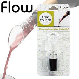 ○ flow ワインエアロポアラー ^ZCDCFW03^