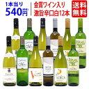 【送料無料】ワイン誌高評価蔵や金賞ワインも入った辛口白12本セット ワインセット (6種類各2本) ^W0ZS21SE^