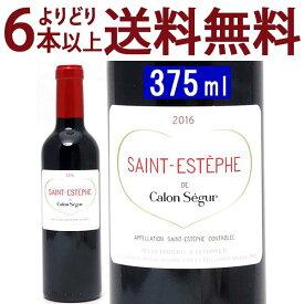 よりどり6本で送料無料[2016] サン テステフ ド カロン セギュール ハーフ 375ml(サンテステフ ボルドー フランス)赤ワイン コク辛口 ワイン ^AACS31G6^