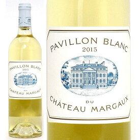[2015] パヴィヨン ブラン デュ シャトー マルゴー 750ml(マルゴー ボルドー フランス) 白ワイン コク辛口 ワイン ^ADMA3115^