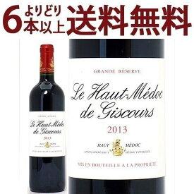【6月下旬頃順次出荷予定】よりどり6本で送料無料[2013] ル オーメドック ド ジスクール 750ml(オー メドック ボルドー フランス)赤ワイン コク辛口 ワイン ^AGGI2113^