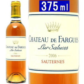[2006] シャトー ド ファルグ 375ml ハーフ(ソーテルヌ ボルドー フランス)貴腐 白ワイン コク極甘口 ワイン ^AJFG01HV^