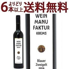 よりどり6本で送料無料[2016] ヴァインマニュファクチュール クレムズ ブラウアー ツヴァイゲルト 750mlヴィンツァー クレムス(オーストリア)赤ワイン コク辛口 ワイン ^KBWZWZ16^
