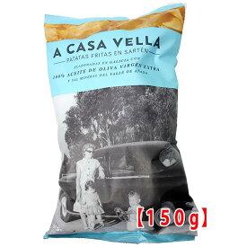 ○ ア カサ ベラ ポテトチップス (オリーブオイル揚げ) 150g ポテチ^YHCVCS15^