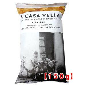 ○ ア カサ ベラ ポテトチップス (無塩) (オリーブオイル揚げ) 150g ポテチ ^YHCVSS15^