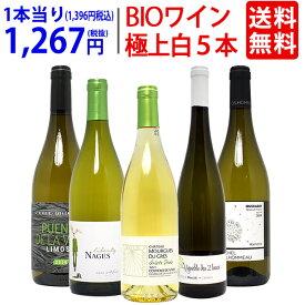 ワイン ワインセットオーガニックワイン 極上白5本セット 送料無料 BIO 飲み比べセット ギフト 母の日 ^W04I06SE^
