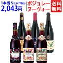 WK 【送料無料】[2021] ボジョレー ヌーヴォー 6本ワインセット (赤6本) ジョルジュ デュブッフ&家族経営のドメーヌ…