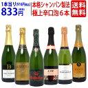 ワイン ワインセット全て本格シャンパン製法 極上辛口泡6本セット 送料無料 スパークリング 飲み比べセット ギフト 母…