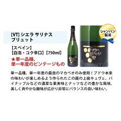 ワインワインセット全て本格シャンパン製法極上辛口泡6本セット送料無料スパークリング飲み比べセットギフト母の日^W0A5F7SE^
