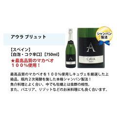 ワインワインセット全て本格シャンパン製法極上辛口泡6本セット送料無料スパークリング飲み比べセットギフトお中元^W0A5F7SE^