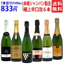 年間ランキング1位!【送料無料】すべて本格シャンパン製法の極上辛口スパークリングワイン6本セット