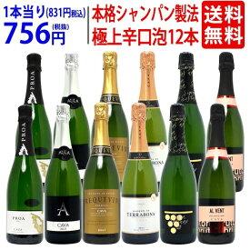 ワイン ワインセットすべて本格シャンパン製法の極上辛口泡12本セット 送料無料 スパークリング (6種類各2本) 飲み比べセット ギフト 父の日 ^W0AC22SE^
