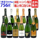 ワイン ワインセットすべて本格シャンパン製法の極上辛口泡12本セット 送料無料 スパークリング (6種類各2本) 飲み比…