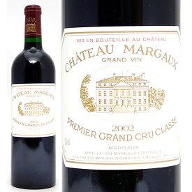 [2002] シャトー マルゴー 750ml(マルゴー第1級 ボルドー フランス)赤ワイン コク辛口 ^ADMA01A2^