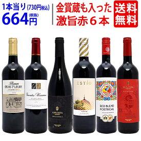 ワイン ワインセット高評価蔵や金賞蔵も入った激旨赤6本セット 送料無料 飲み比べセット ギフト お中元 ^W0AHF1SE^