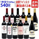 ワイン ワインセットワイン誌高評価蔵や金賞蔵ワインも入った激旨赤12本セット 送料無料 (6種類各2本) 飲み比べセット…