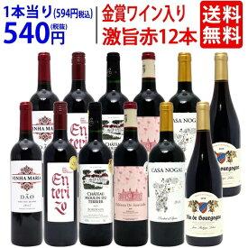 ワイン ワインセットワイン誌高評価蔵や金賞蔵ワインも入った激旨赤12本セット 送料無料 (6種類各2本) 飲み比べセット ギフト 母の日 ^W0AK43SE^