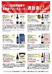 ワインワインセットワイン誌高評価蔵や金賞蔵ワインも入った激旨赤12本セット送料無料(6種類各2本)飲み比べセットギフト母の日^W0AK43SE^