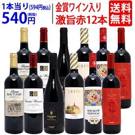 ワイン ワインセットワイン誌高評価蔵や金賞蔵ワインも入った激旨赤12本セット 送料無料 (6種類各2本) 飲み比べセット ギフト お中元 ^W0AK50SE^