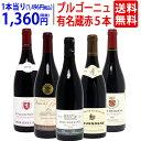 ワイン ワインセットブルゴーニュ有名蔵 すべて激ウマ赤5本セット 送料無料 飲み比べセット ギフト 母の日 ^W0B551SE^