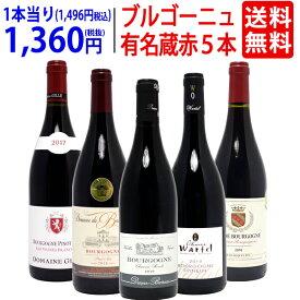ワイン ワインセットブルゴーニュ有名蔵 すべて激ウマ赤5本セット 送料無料 飲み比べセット ギフト 母の日 ^W0B552SE^