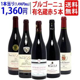 [5] ワイン ワインセットブルゴーニュ有名蔵 すべて激ウマ赤5本セット 送料無料 飲み比べセット ギフト チラシ5 ^W0B553SE^