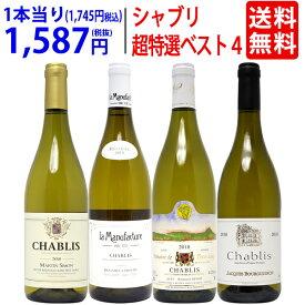 ワイン ワインセット地元シャブリ101蔵激突 超特選ベスト白4本セット 送料無料 飲み比べセット ギフト 母の日 ^W0CBE4SE^