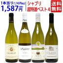 ワイン ワインセット地元シャブリ101蔵激突 超特選ベスト白4本セット 送料無料 飲み比べセット ギフト お中元 ^W0CBE5…