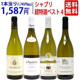 ワイン ワインセット地元シャブリ101蔵激突 超特選ベスト白4本セット 送料無料 飲み比べセット ギフト お中元 ^W0CBE5SE^