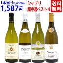 ワイン ワインセット地元シャブリ101蔵激突 超特選ベスト白4本セット 送料無料 飲み比べセット ギフト ^W0CBE8SE^