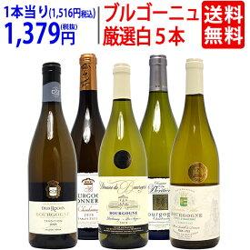ワイン ワインセットブルゴーニュ厳選白5本セット 送料無料 飲み比べセット ギフト 母の日 ^W0CHA6SE^
