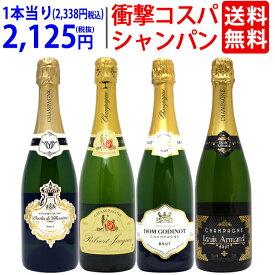 ワイン ワインセット衝撃コスパ 金賞入り 超豪華シャンパン4本セット 送料無料 飲み比べセット ギフト 父の日 ^W0CX44SE^